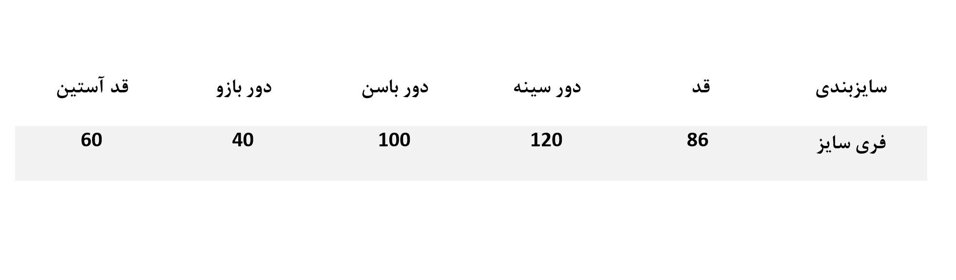 جدول راهنمای سایز مانتو فری سایز