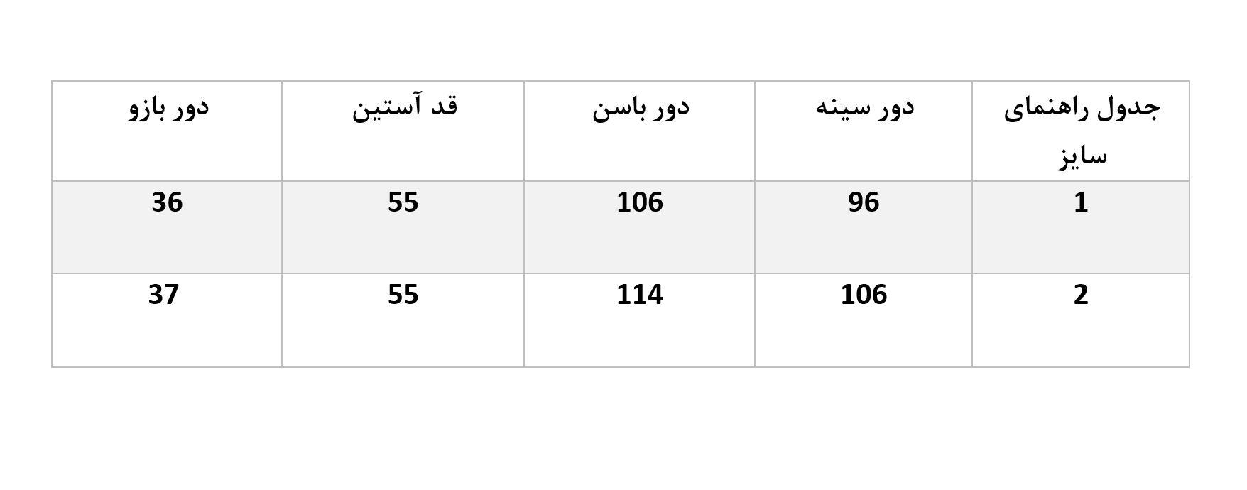 جدول راهنمای سایز مانتو