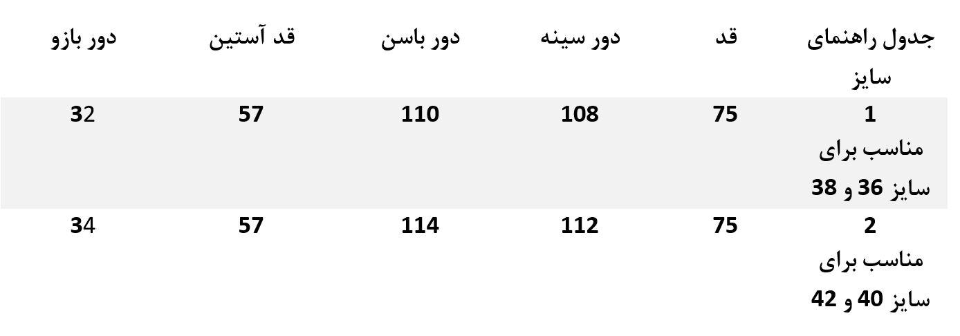 جدول سایز